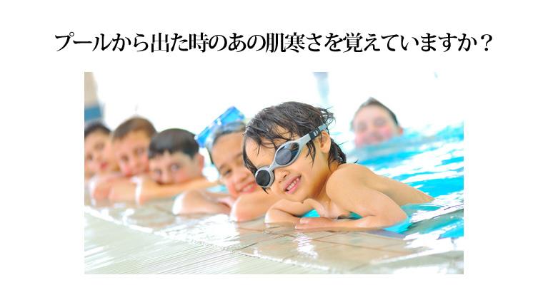 プールから出た時のあの肌寒さを覚えていますか?