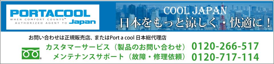 日本をもっと涼しく・快適に!
