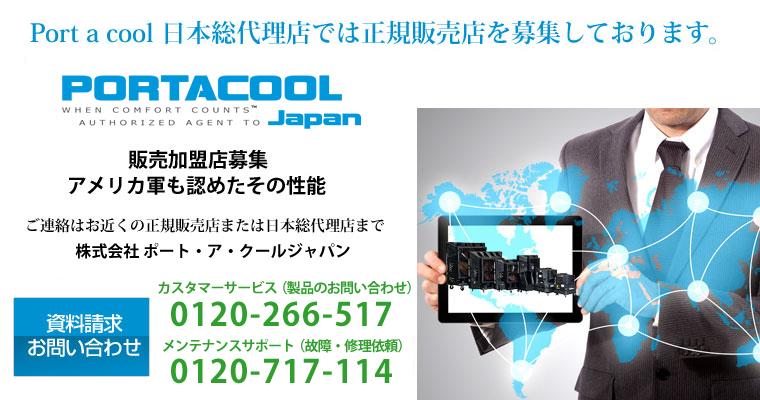 ご連絡はお近くの正規販売店または日本総代理店まで