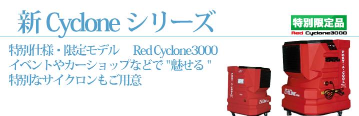 新Cyclone シリーズ
